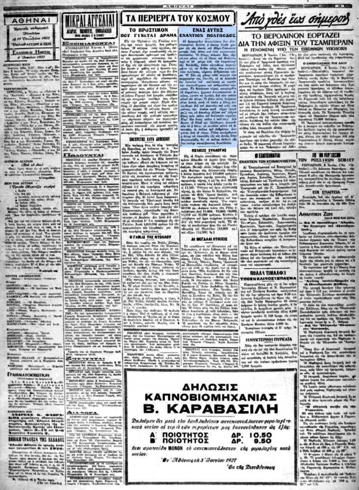 """Το άρθρο, όπως δημοσιεύθηκε στην εφημερίδα """"ΑΘΗΝΑΙ"""", στις 08/06/1927"""