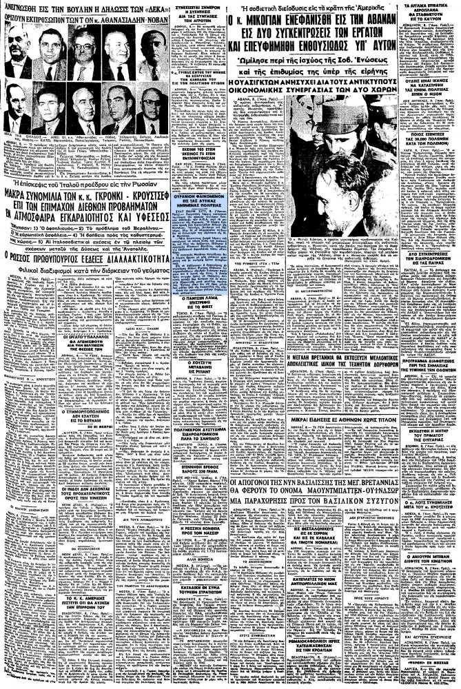 """Το άρθρο, όπως δημοσιεύθηκε στην εφημερίδα """"ΜΑΚΕΔΟΝΙΑ"""", στις 09/02/1960"""