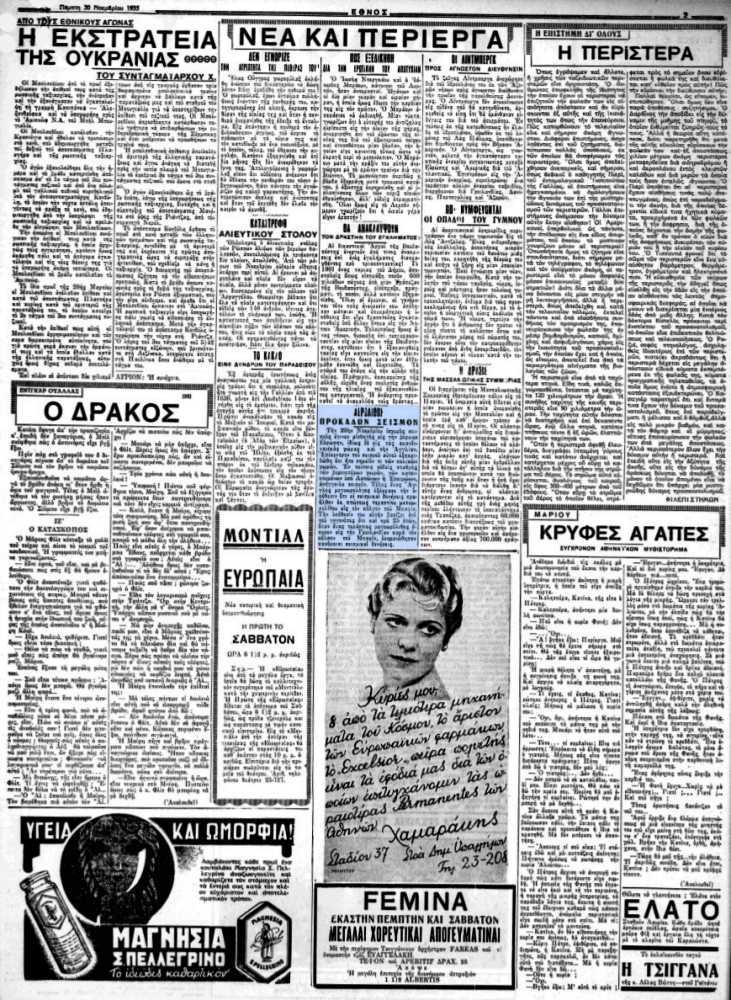 """Το άρθρο, όπως δημοσιεύθηκε στην εφημερίδα """"ΕΘΝΟΣ"""", στις 30/11/1933"""
