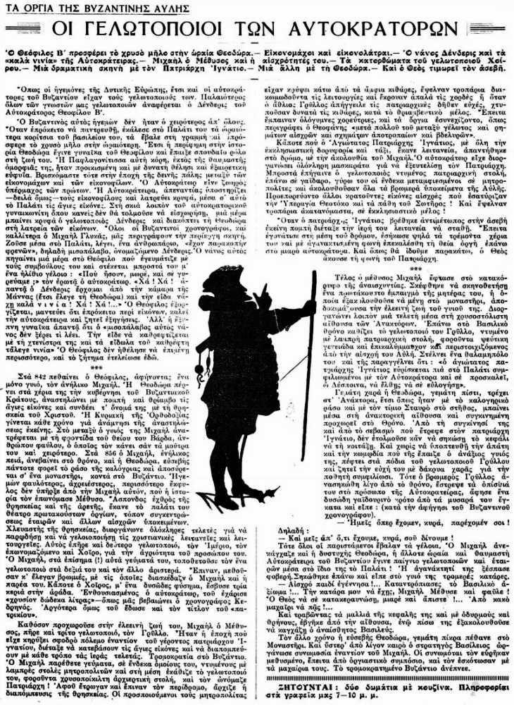 """Το άρθρο, όπως δημοσιεύθηκε στο περιοδικό """"ΜΠΟΥΚΕΤΟ"""", στις 25/11/1926"""