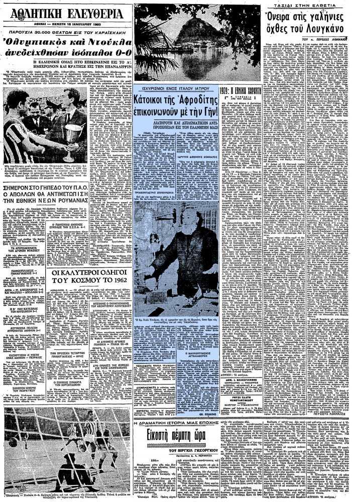 """Το άρθρο, όπως δημοσιεύθηκε στην εφημερίδα """"ΕΛΕΥΘΕΡΙΑ"""", στις 10/01/1963"""