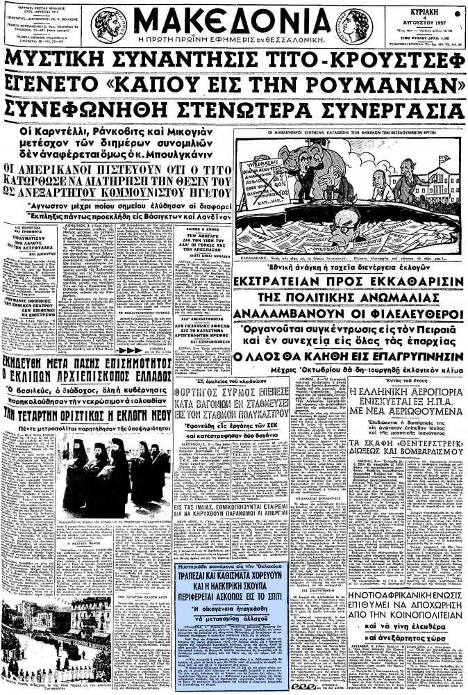 """Το άρθρο, όπως δημοσιεύθηκε στην εφημερίδα """"ΜΑΚΕΔΟΝΙΑ"""", στις 04/08/1957"""
