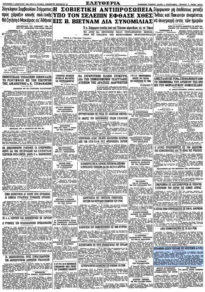 """Το άρθρο, όπως δημοσιεύθηκε στην εφημερίδα """"ΕΛΕΥΘΕΡΙΑ"""", στις 07/01/1966"""