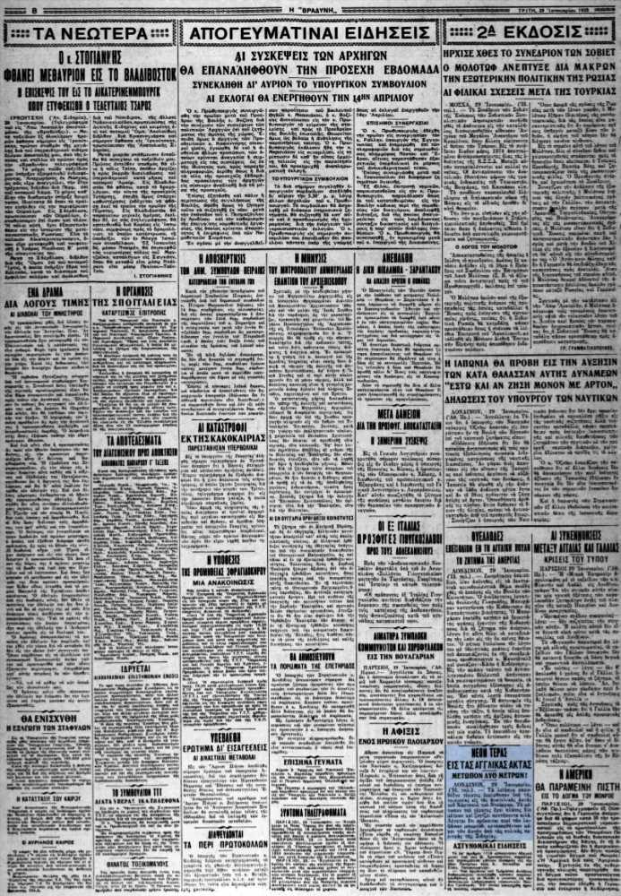 """Το άρθρο, όπως δημοσιεύθηκε στην εφημερίδα """"Η ΒΡΑΔΥΝΗ"""", στις 29/01/1935"""