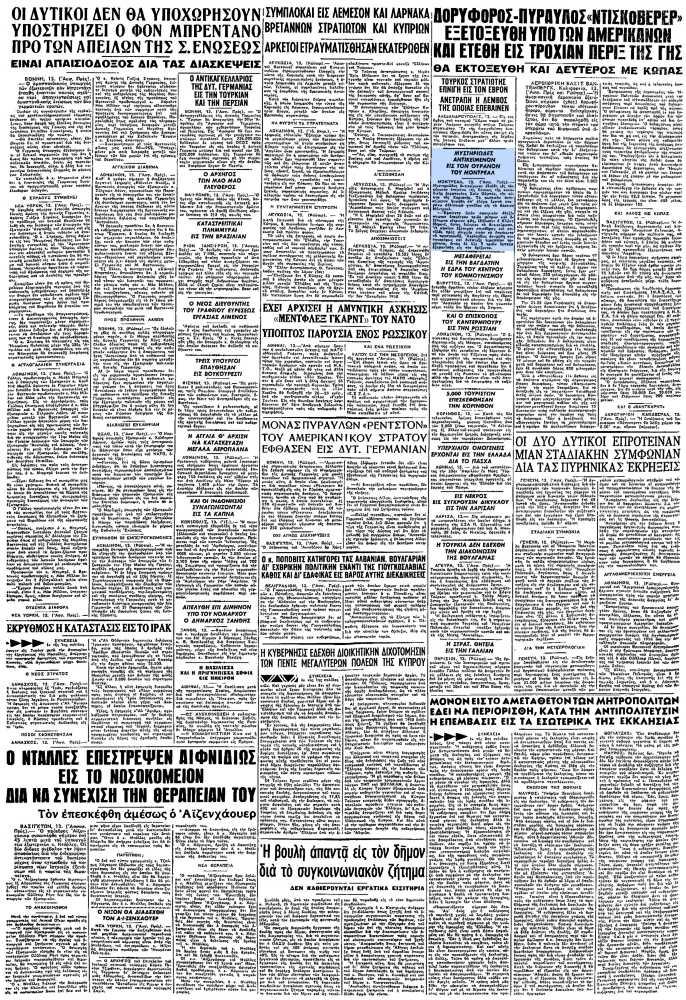 """Το άρθρο, όπως δημοσιεύθηκε στην εφημερίδα """"ΜΑΚΕΔΟΝΙΑ"""", στις 14/04/1959"""