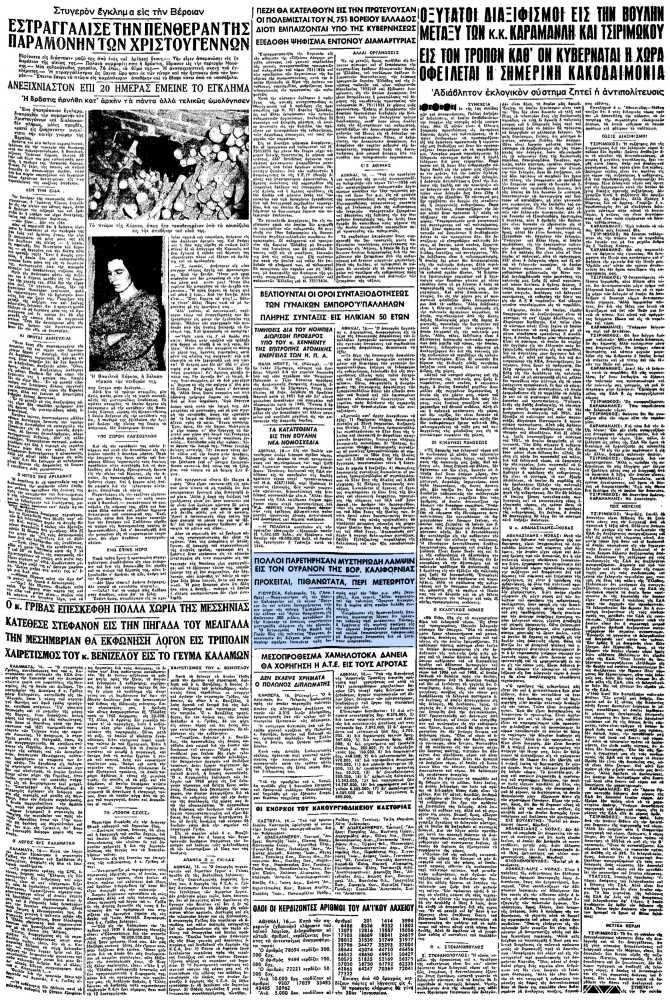 """Το άρθρο, όπως δημοσιεύθηκε στην εφημερίδα """"ΜΑΚΕΔΟΝΙΑ"""", στις 17/01/1961"""