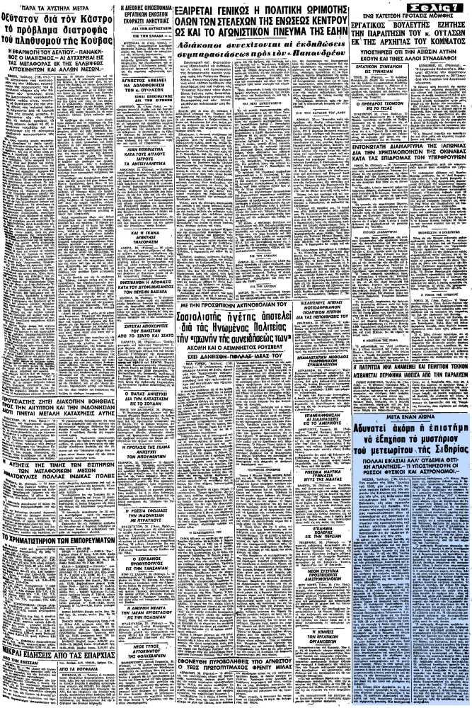"""Το άρθρο, όπως δημοσιεύθηκε στην εφημερίδα """"ΜΑΚΕΔΟΝΙΑ"""", στις 31/07/1965"""