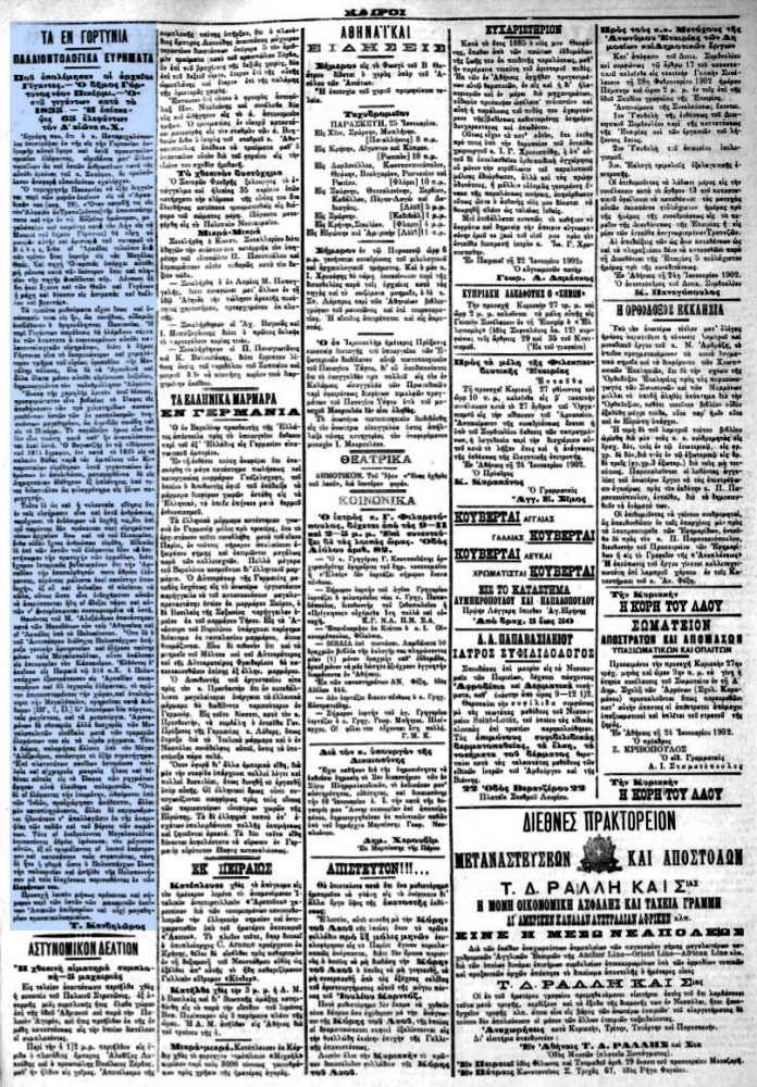 """Το άρθρο, όπως δημοσιεύθηκε στην εφημερίδα """"ΚΑΙΡΟΙ"""", στις 25/01/1902"""