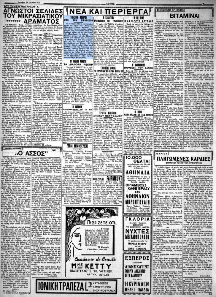 """Το άρθρο, όπως δημοσιεύθηκε στην εφημερίδα """"ΕΘΝΟΣ"""", στις 24/07/1933"""