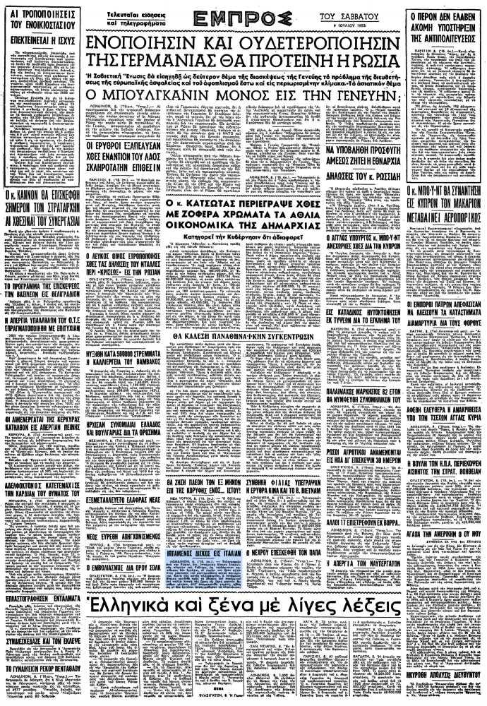 """Το άρθρο, όπως δημοσιεύθηκε στην εφημερίδα """"ΕΜΠΡΟΣ"""", στις 09/07/1955"""