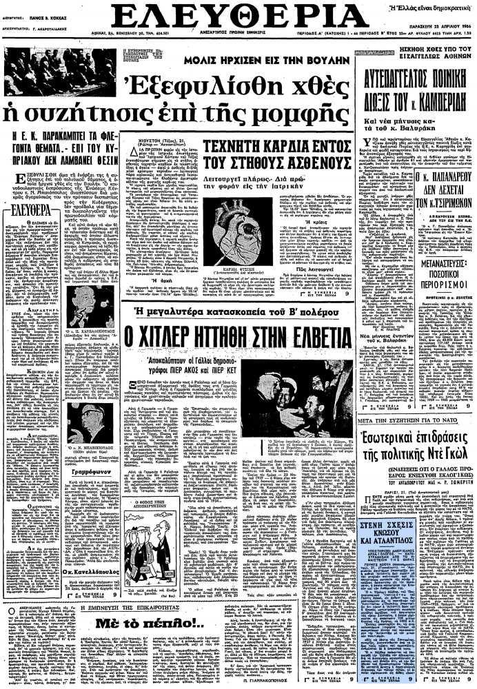 """Το άρθρο, όπως δημοσιεύθηκε στην εφημερίδα """"ΕΛΕΥΘΕΡΙΑ"""", στις 22/04/1966"""
