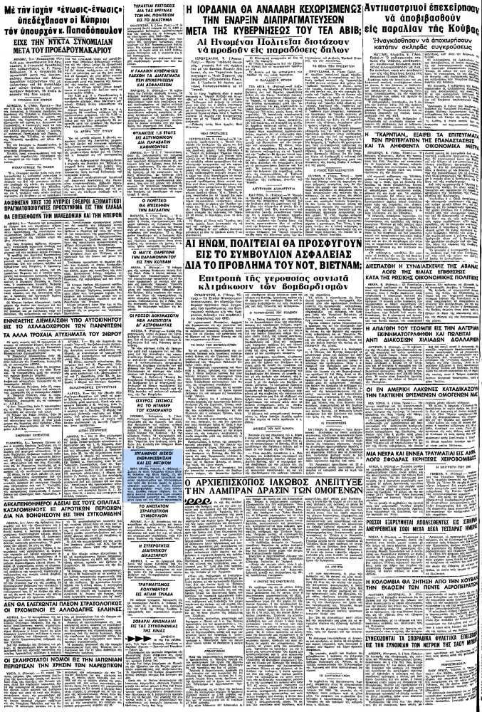 """Το άρθρο, όπως δημοσιεύθηκε στην εφημερίδα """"ΜΑΚΕΔΟΝΙΑ"""", στις 10/08/1967"""