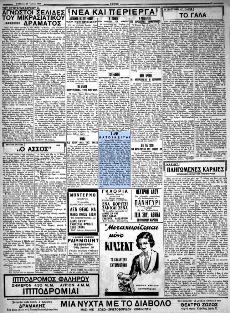 """Το άρθρο, όπως δημοσιεύθηκε στην εφημερίδα """"ΕΘΝΟΣ"""", στις 29/07/1933"""