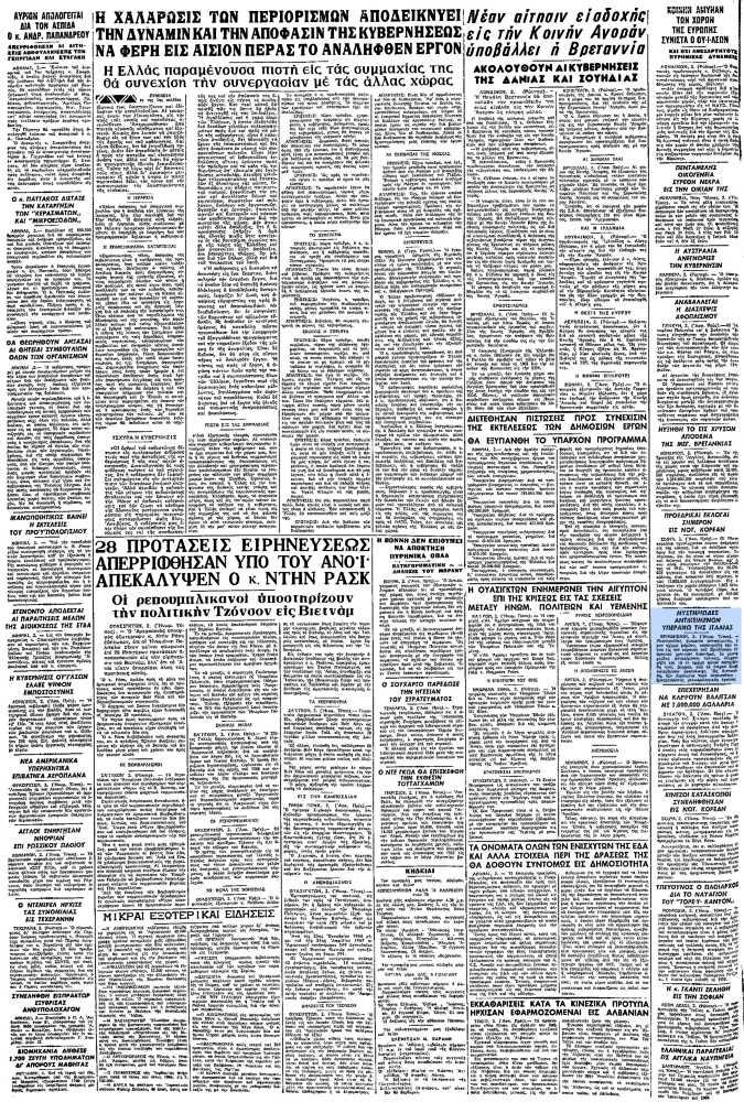 """Το άρθρο, όπως δημοσιεύθηκε στην εφημερίδα """"ΜΑΚΕΔΟΝΙΑ"""", στις 03/05/1967"""