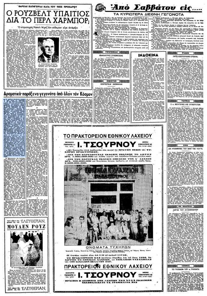 """Το άρθρο, όπως δημοσιεύθηκε στην εφημερίδα """"ΕΜΠΡΟΣ"""", στις 05/06/1954"""