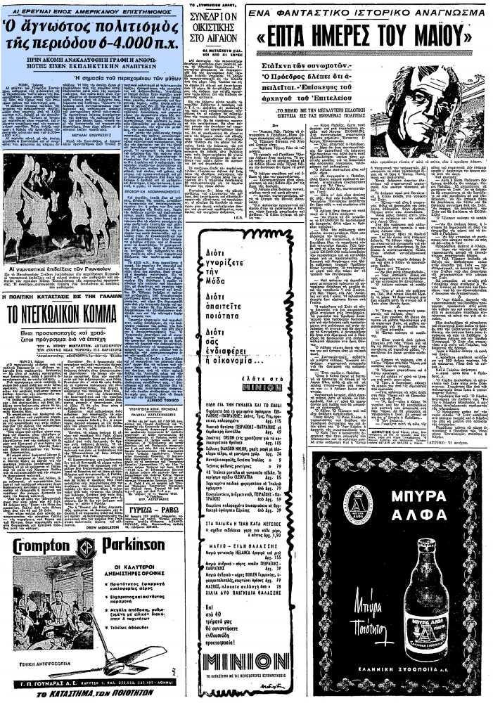"""Το άρθρο, όπως δημοσιεύθηκε στην εφημερίδα """"ΕΛΕΥΘΕΡΙΑ"""", στις 04/06/1963"""