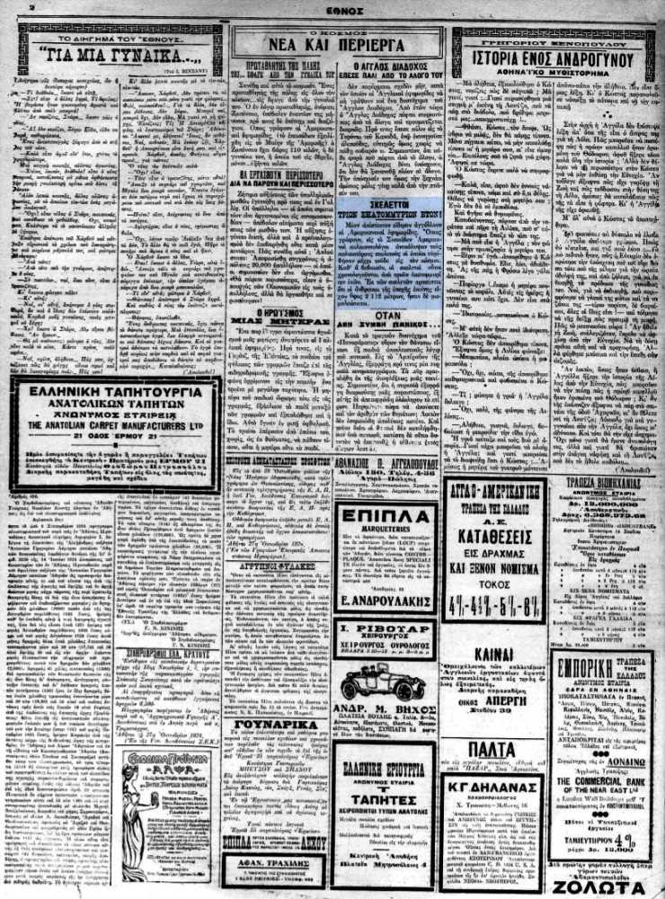 """Το άρθρο, όπως δημοσιεύθηκε στην εφημερίδα """"ΕΘΝΟΣ"""", στις 28/10/1924"""