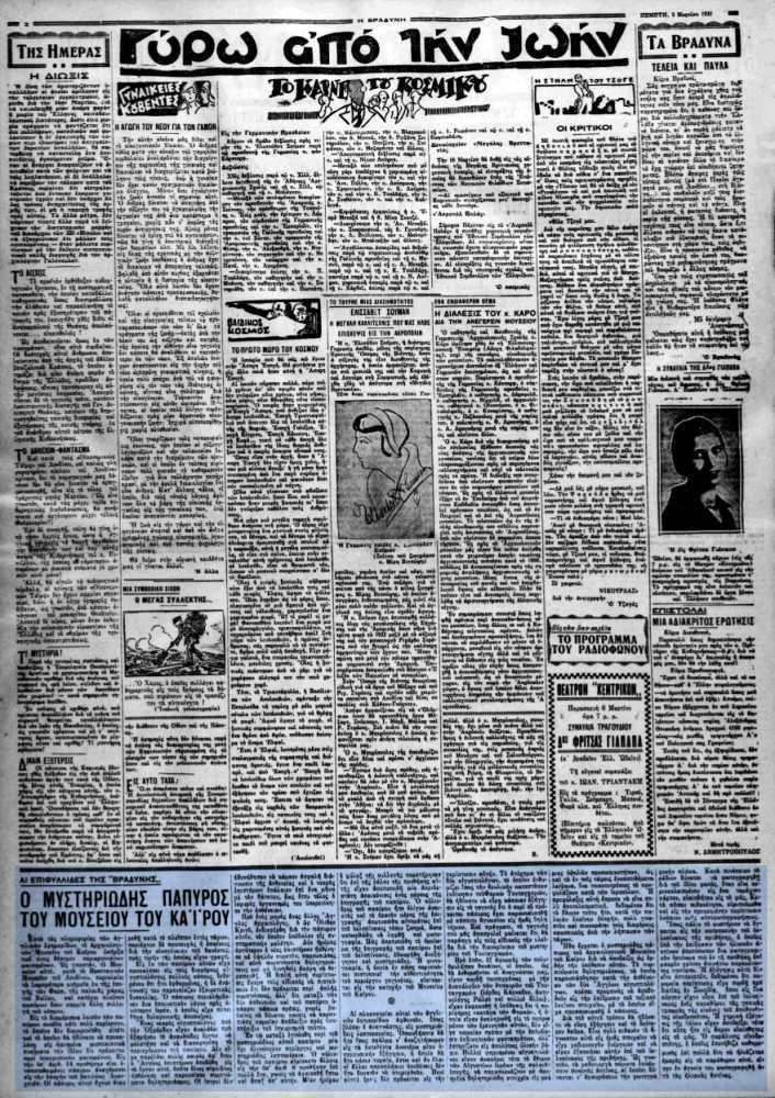 """Το άρθρο, όπως δημοσιεύθηκε στην εφημερίδα """"Η ΒΡΑΔΥΝΗ"""", στις 05/03/1931"""