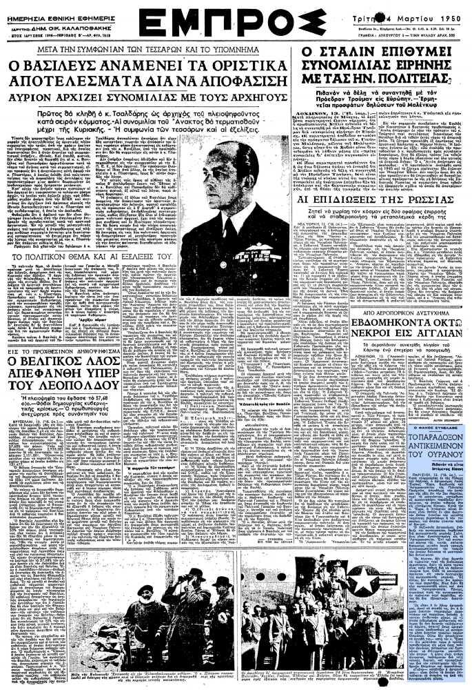 """Το άρθρο, όπως δημοσιεύθηκε στην εφημερίδα """"ΕΜΠΡΟΣ"""", στις 14/03/1950"""