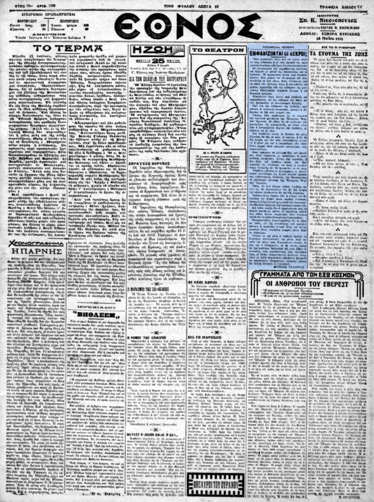 """Το άρθρο, όπως δημοσιεύθηκε στην εφημερίδα """"ΕΘΝΟΣ"""", στις 24/05/1925"""