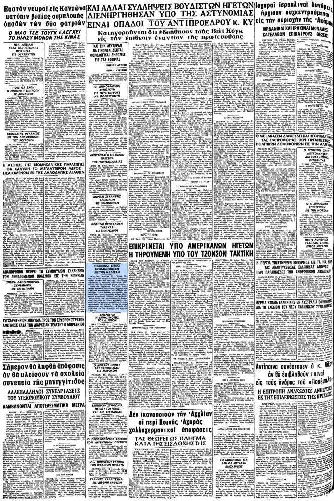 """Το άρθρο, όπως δημοσιεύθηκε στην εφημερίδα """"ΜΑΚΕΔΟΝΙΑ"""", στις 24/02/1968"""