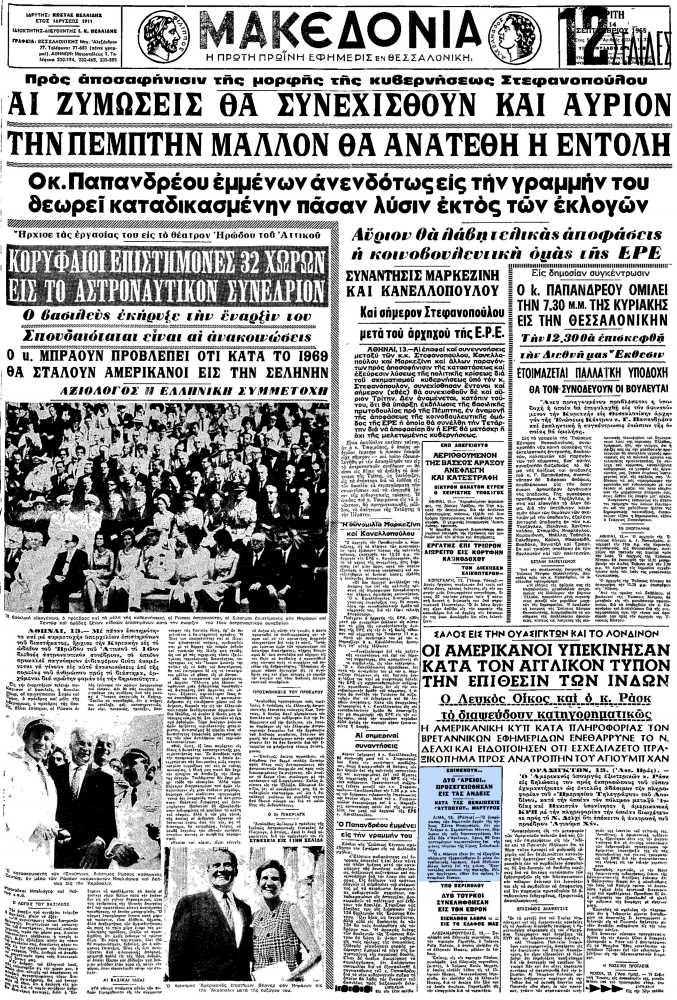 """Το άρθρο, όπως δημοσιεύθηκε στην εφημερίδα """"ΜΑΚΕΔΟΝΙΑ"""", στις 14/09/1965"""