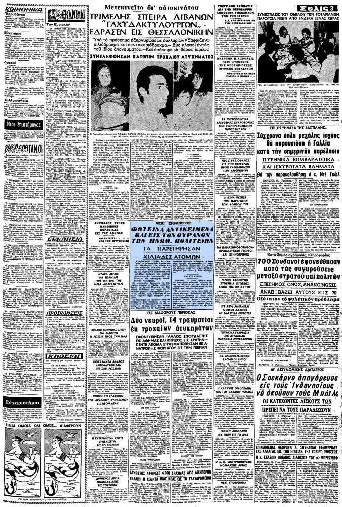 """Το άρθρο, όπως δημοσιεύθηκε στην εφημερίδα """"ΜΑΚΕΔΟΝΙΑ"""", στις 14/07/1965"""
