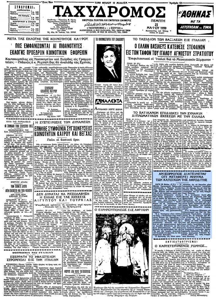 """Το άρθρο, όπως δημοσιεύθηκε στην εφημερίδα """"ΤΑΧΥΔΡΟΜΟΣ"""", στις 21/05/1959"""