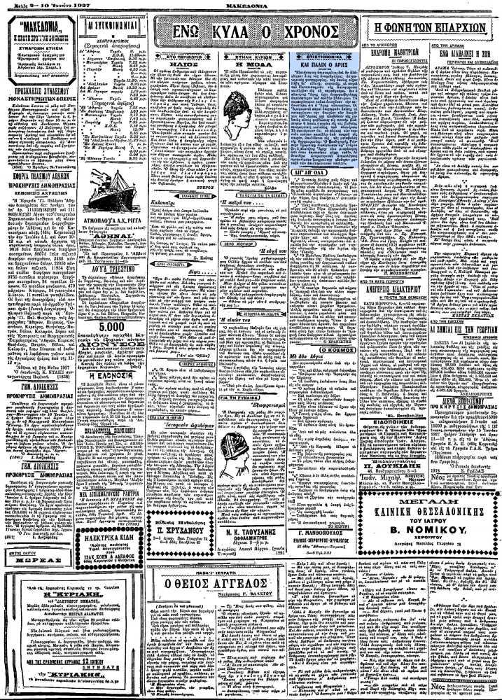 """Το άρθρο, όπως δημοσιεύθηκε στην εφημερίδα """"ΜΑΚΕΔΟΝΙΑ"""", στις 10/06/1927"""