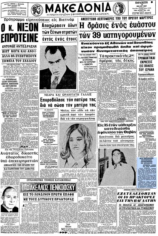 """Το άρθρο, όπως δημοσιεύθηκε στην εφημερίδα """"ΜΑΚΕΔΟΝΙΑ"""", στις 16/05/1969"""