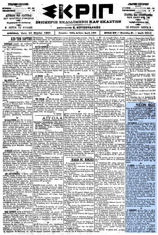 """Το άρθρο, όπως δημοσιεύθηκε στην εφημερίδα """"ΣΚΡΙΠ"""", στις 27/03/1901"""