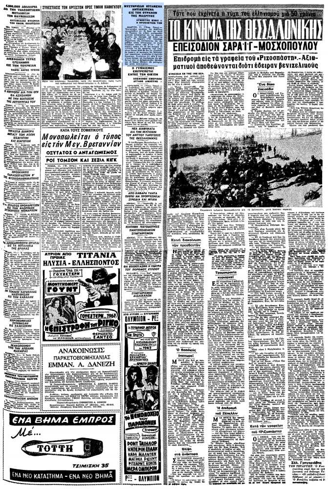 """Το άρθρο, όπως δημοσιεύθηκε στην εφημερίδα """"ΜΑΚΕΔΟΝΙΑ"""", στις 12/03/1967"""