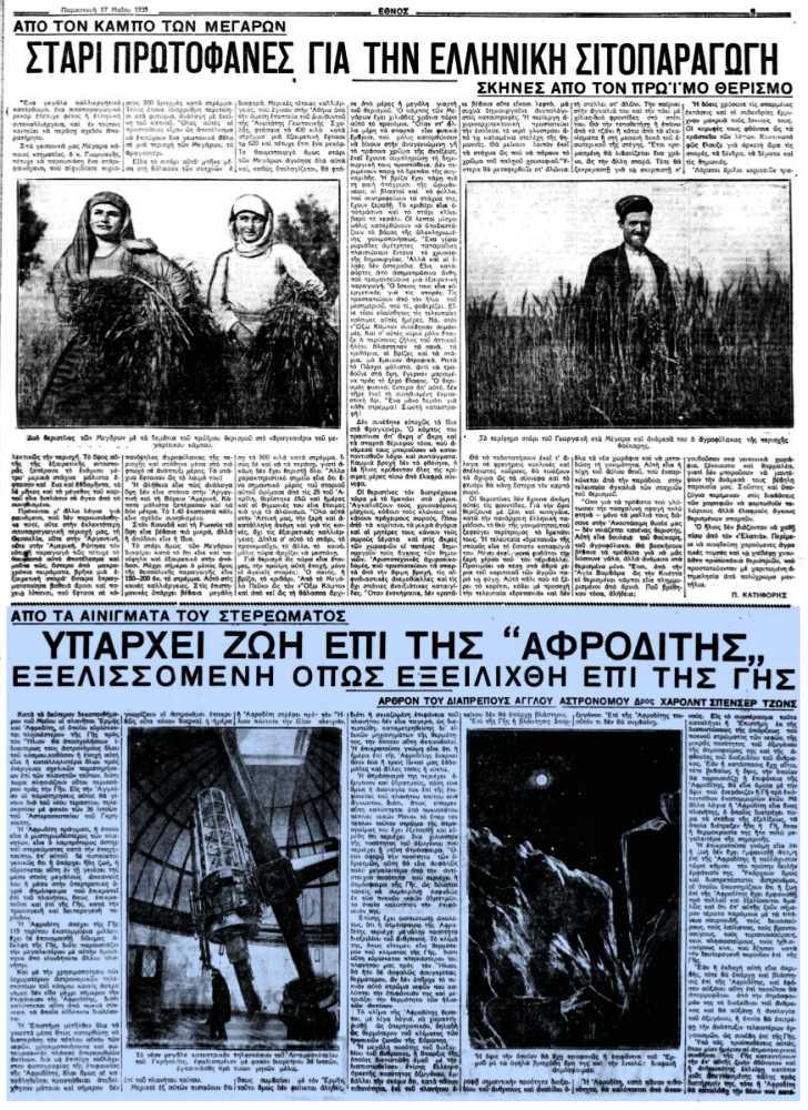 """Το άρθρο, όπως δημοσιεύθηκε στην εφημερίδα """"ΕΘΝΟΣ"""", στις 17/05/1935"""
