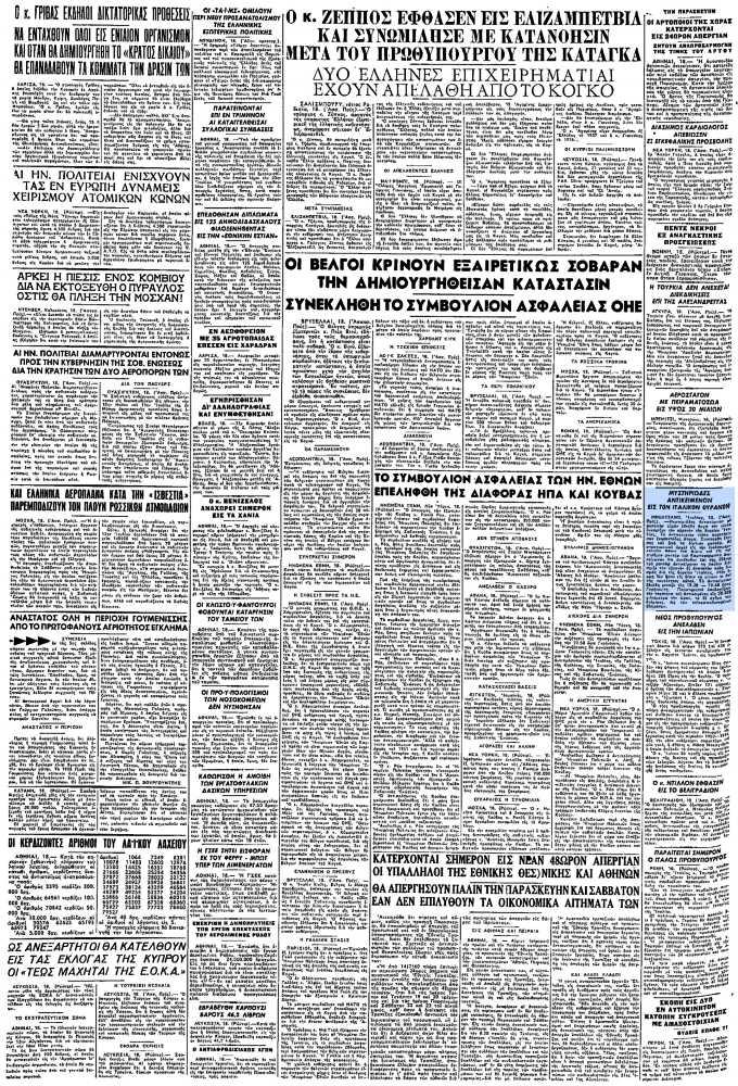 """Το άρθρο, όπως δημοσιεύθηκε στην εφημερίδα """"ΜΑΚΕΔΟΝΙΑ"""", στις 19/07/1960"""