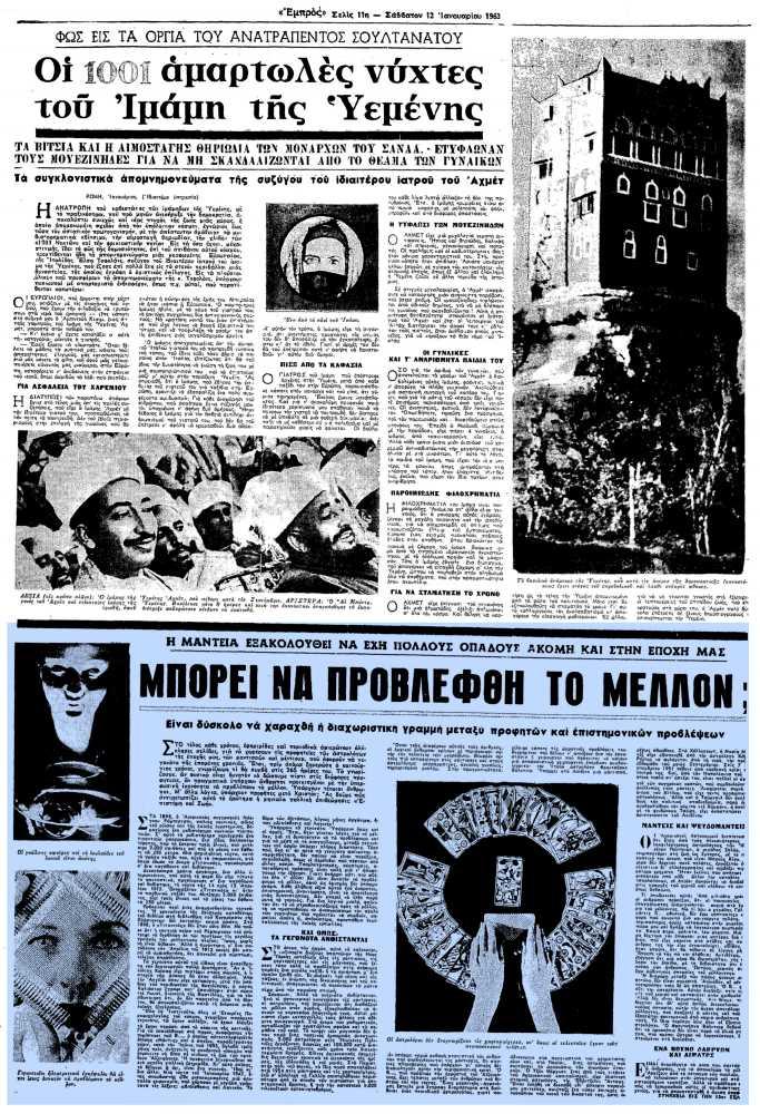 """Το άρθρο, όπως δημοσιεύθηκε στην εφημερίδα """"ΕΜΠΡΟΣ"""", στις 12/01/1963"""