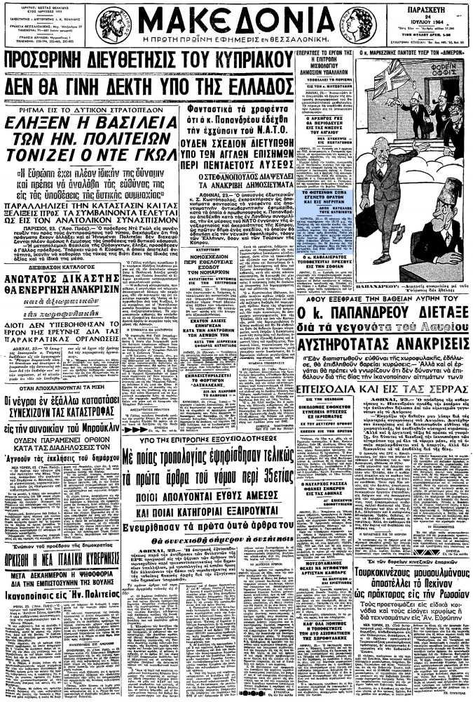 """Το άρθρο, όπως δημοσιεύθηκε στην εφημερίδα """"ΜΑΚΕΔΟΝΙΑ"""", στις 24/07/1964"""