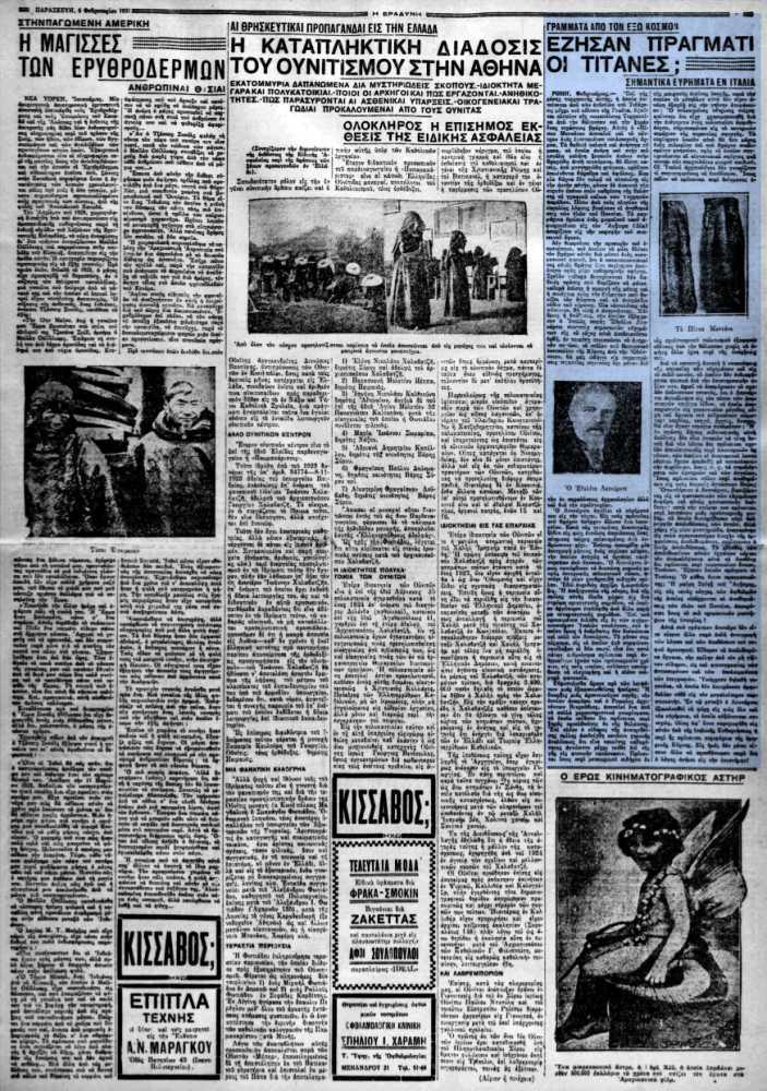 """Το άρθρο, όπως δημοσιεύθηκε στην εφημερίδα """"Η ΒΡΑΔΥΝΗ"""", στις 06/02/1931"""
