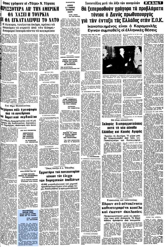"""Το άρθρο, όπως δημοσιεύθηκε στην εφημερίδα """"ΜΑΚΕΔΟΝΙΑ"""", στις 01/04/1978"""