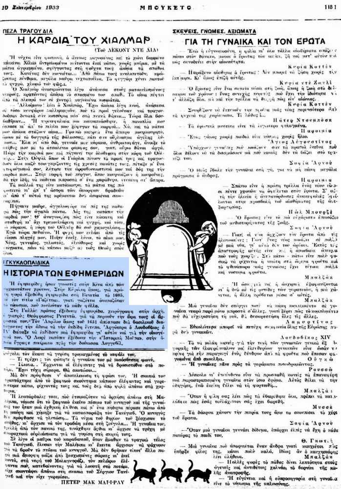 """Το άρθρο, όπως δημοσιεύθηκε στο περιοδικό """"ΜΠΟΥΚΕΤΟ"""", στις 10/09/1933"""
