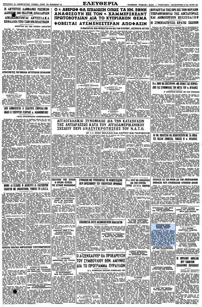 """Το άρθρο, όπως δημοσιεύθηκε στην εφημερίδα """"ΕΛΕΥΘΕΡΙΑ"""", στις 22/11/1957"""
