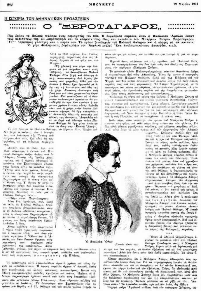 """Το άρθρο, όπως δημοσιεύθηκε στο περιοδικό """"ΜΠΟΥΚΕΤΟ"""", στις 19/03/1931"""
