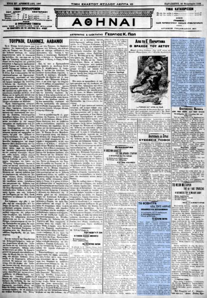 """Το άρθρο, όπως δημοσιεύθηκε στην εφημερίδα """"ΑΘΗΝΑΙ"""", στις 22/02/1908"""