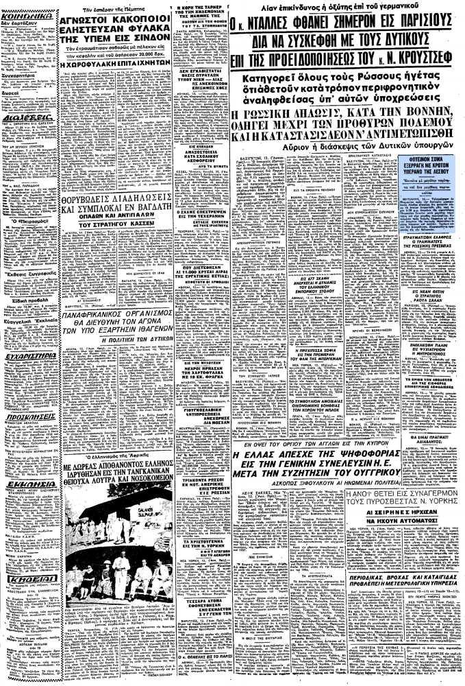 """Το άρθρο, όπως δημοσιεύθηκε στην εφημερίδα """"ΜΑΚΕΔΟΝΙΑ"""", στις 13/12/1958"""