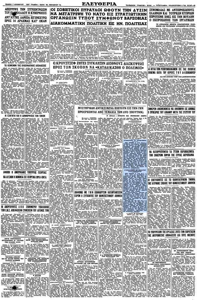 """Το άρθρο, όπως δημοσιεύθηκε στην εφημερίδα """"ΕΛΕΥΘΕΡΙΑ"""", στις 07/11/1957"""