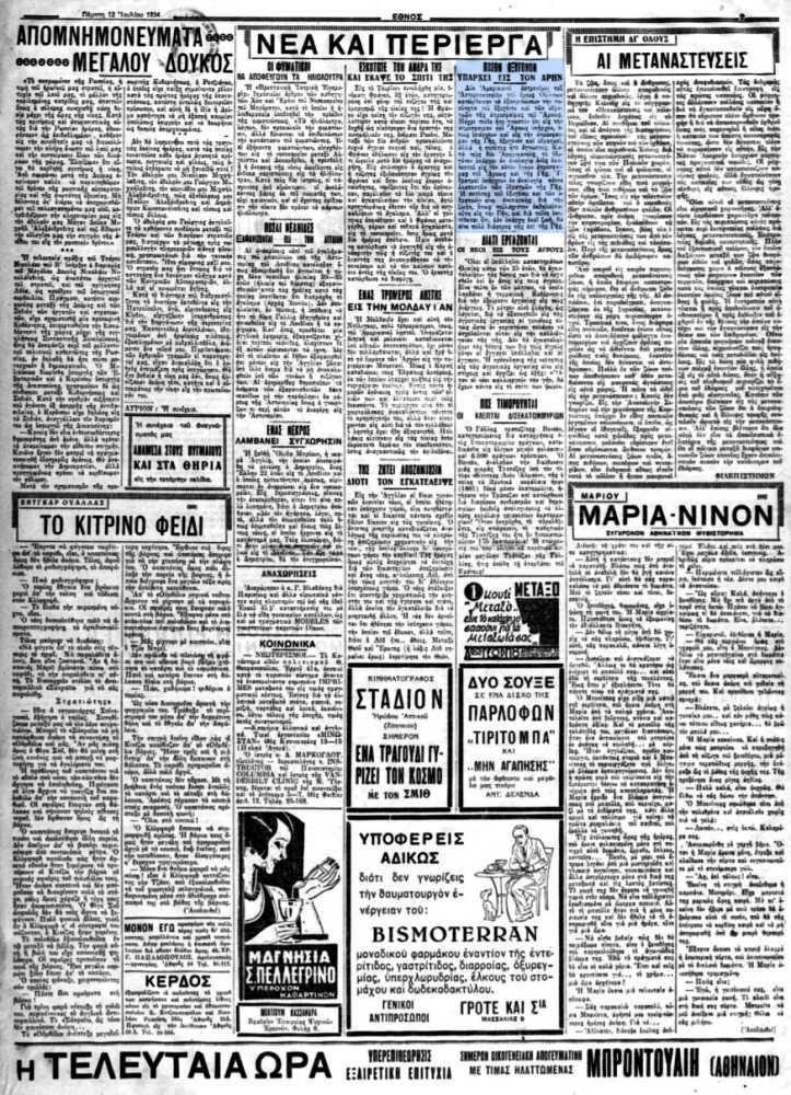 """Το άρθρο, όπως δημοσιεύθηκε στην εφημερίδα """"ΕΘΝΟΣ"""", στις 12/07/1934"""