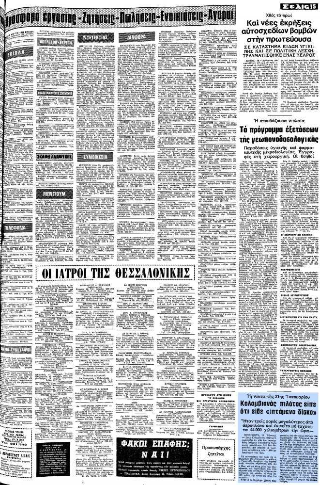 """Το άρθρο, όπως δημοσιεύθηκε στην εφημερίδα """"ΜΑΚΕΔΟΝΙΑ"""", στις 20/02/1977"""