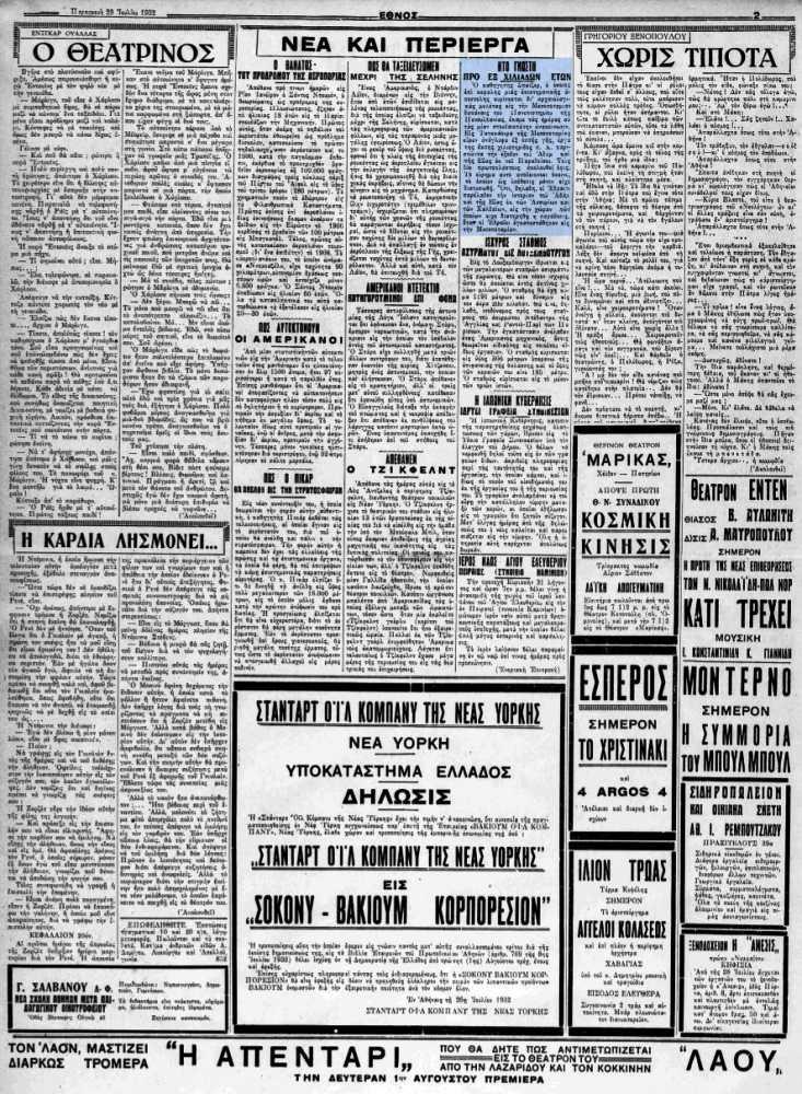 """Το άρθρο, όπως δημοσιεύθηκε στην εφημερίδα """"ΕΘΝΟΣ"""", στις 29/07/1932"""