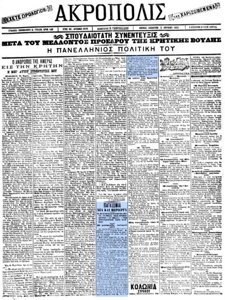 """Το άρθρο, όπως δημοσιεύθηκε στην εφημερίδα """"ΑΚΡΟΠΟΛΙΣ"""", στις 02/04/1905"""