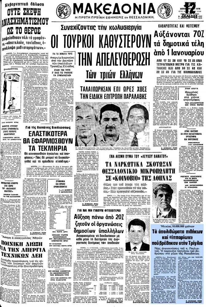 """Το άρθρο, όπως δημοσιεύθηκε στην εφημερίδα """"ΜΑΚΕΔΟΝΙΑ"""", στις 02/12/1978"""