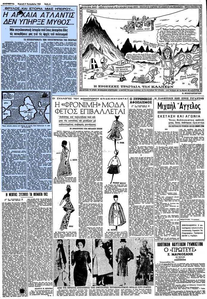 """Το άρθρο, όπως δημοσιεύθηκε στην εφημερίδα """"ΕΛΕΥΘΕΡΙΑ"""", στις 03/09/1961"""